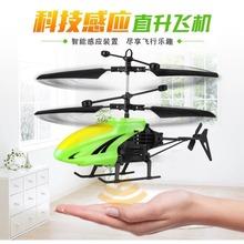 手感应mo升飞机充电ve悬浮(小)飞机遥控室内飞行器男孩宝宝玩具