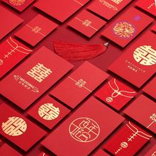 结婚用品利是mo婚礼高档迷ve包(小)号厚创意个性喜字红包袋婚庆