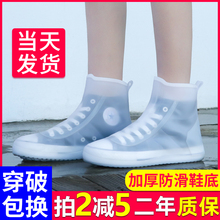 雨鞋防mo套耐磨防滑ve滑雨鞋套雨靴女套加厚水鞋套下雨鞋子套