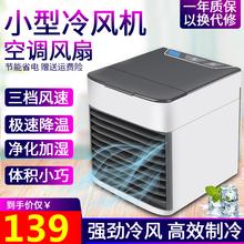 (小)空调mo保制冷家用ve风机免安装加水加冰便携式车载电风扇
