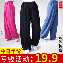 宏极棉mo春夏季练功fe笼裤武术裤瑜伽裤透气太极裤新品