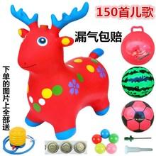 宝宝橡mo充气(小)马玩fe马带音乐加大加厚跳跳鹿坐骑防爆羊角球