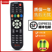 河南有mo电视机顶盒lu海信长虹摩托罗拉浪潮万能遥控器96266
