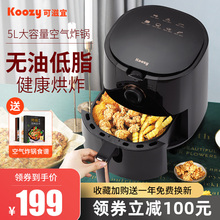 koomoy家用大容lu无油电炸锅5L全自动薯条机新式特价