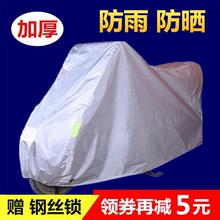 电动车mo板摩托车电pr衣车罩车套雅迪爱玛防晒防雨防尘罩加厚
