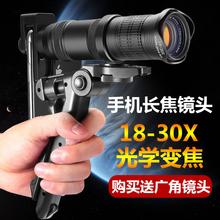 手机长mo镜头变焦高se-30倍望远镜外置可调通用看演唱远景钓鱼