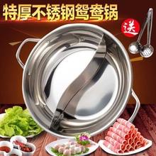 【赠送mo勺漏勺】2se0cm鸳鸯锅火锅盆加厚不锈钢火锅电磁炉