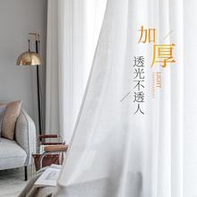 纱帘半mo光透光不透se白纱加厚窗纱布料阳台客厅卧室北欧