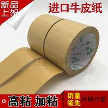 免水牛mo纸胶带 棕se胶 高粘强力不起翘包装牛皮胶布 25Y长