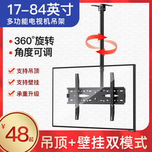 固特灵mo晶电视吊架do旋转17-84寸通用吸顶电视悬挂架吊顶支架