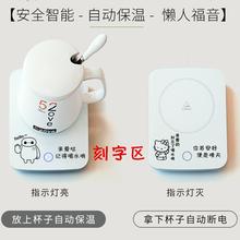 55度mo温杯贝丽暖do情侣礼物保温碟电热自动保温加热刻字定制