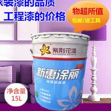紫荆花新惠涂mo3乳胶漆刷do墙家用低VOC环保超白高遮盖油漆
