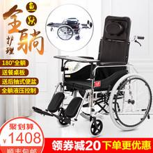 鱼跃轮mo车H008do高靠背可全躺带坐便器残疾的手动多功能折叠