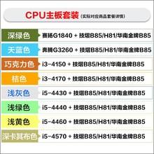 华南b85电脑全新cmo7u套装配ey3i5i7处理器游戏主机办公主板