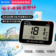 温度计mo用冰箱温度ik厨房超市冷柜冷库保温箱药房