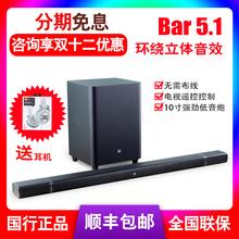 JBL BAR5.1 2.1家mo12影院音ik电视音箱蓝牙回音壁无线环绕