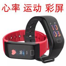 F1彩mo智能运动手ik血压监测蓝牙计步苹果OPPO华为vivo通用