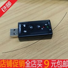 7.1usb声卡外置台式机电脑笔记mo14外接耳ik立免驱转换器
