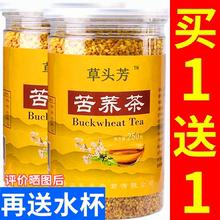 黄苦荞茶荞麦茶麦香型mo7川大凉山ik型苦芥茶罐装共500克