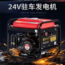 (小)型汽油发电mo24V家用ik型迷你车载野营静音伏手提便携款24V