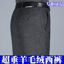 秋冬季mo毛绒西裤男ik高腰西装裤中老年商务休闲厚式男裤子