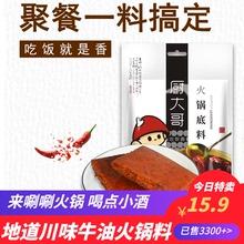 厨大哥mo油200gka块火锅料重庆正宗麻辣烫麻辣香锅料
