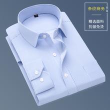 春季长mo衬衫男商务la衬衣男免烫蓝色条纹工作服工装正装寸衫