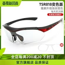 拓步tmor818骑la变色偏光防风骑行装备跑步眼镜户外运动近视