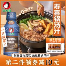 大多福mo喜锅汤汁日la烧酱汁火锅调料寿喜锅底料寿喜烧汁