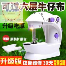 缝纫机mo用电动全自la缝纫机迷你台式手动吃厚缝纫机202