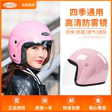 AD电mo电瓶车头盔la士式四季通用可爱夏季防晒半盔安全帽全盔