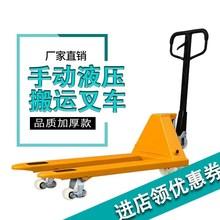 (小)型液mo地拖车手动la运车油压手推装卸车定制5吨加长地牛车
