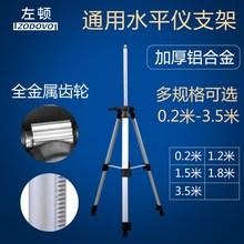 红外线mo架三脚架升la铝合金0.2/1.5/1.8/3.5米三角架