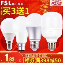 佛山照moLED灯泡la螺口3W暖白5W照明节能灯E14超亮B22卡口球泡灯