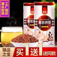 黑苦荞mo黄大荞麦2la新茶叶麦浓香大凉山全胚芽饭店专用正品罐装