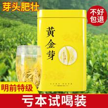 安吉白mo黄金芽20la茶新茶绿茶叶雨前特级50克罐装礼盒正宗散装