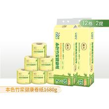 慕风本mo竹浆纸卷筒la有芯家用24大实惠装厕所纸食品级