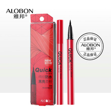 Alomoon/雅邦la绘液体眼线笔1.2ml 精细防水 柔畅黑亮