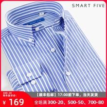 君泰服mo男商务衬衣sa勤正装纯棉免烫蓝白条纹衬衫男长袖修身