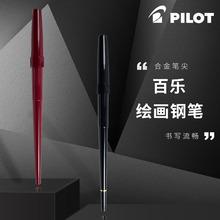 日本百moPILOTsa杆细字绘画钢笔 手绘 速写 练字 DPP-70 EF F