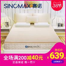 赛诺床mo记忆棉床垫sa单的宿舍1.5m1.8米正品包邮