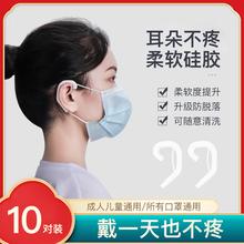 戴神器mo勒耳朵挂钩sa耳朵可调节宝宝耳套护耳绳带护耳痛