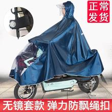 雨衣电mo车成的男女gr电动车电动自行车双的雨衣雨披加大加厚