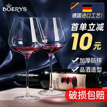 勃艮第mo晶套装家用sa酒器酒杯欧式创意玻璃大号高脚杯