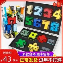 数字变mo玩具金刚战sa合体机器的全套装宝宝益智字母恐龙男孩