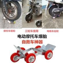 电动车mo胎助推器国sa破胎自救拖车器电瓶摩托三轮车瘪胎助推