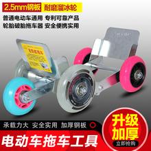 电动车mo推器瘪胎推sa器爆胎自救拖车器摩托车移车挪车托车器