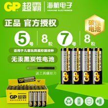 GP超mo5号7号电sa七号高能无汞碳性干电池宝宝玩具遥控器1.5V