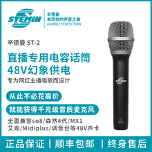 STEmoIN辛德曼sa2直播手持电容录音棚K歌话筒专业主播有线