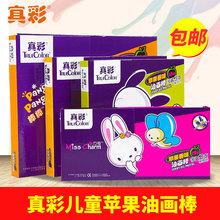 真彩官mo正品234st 幼儿园宝宝魅力兔翻盖36色24色12色18色绘画笔 涂